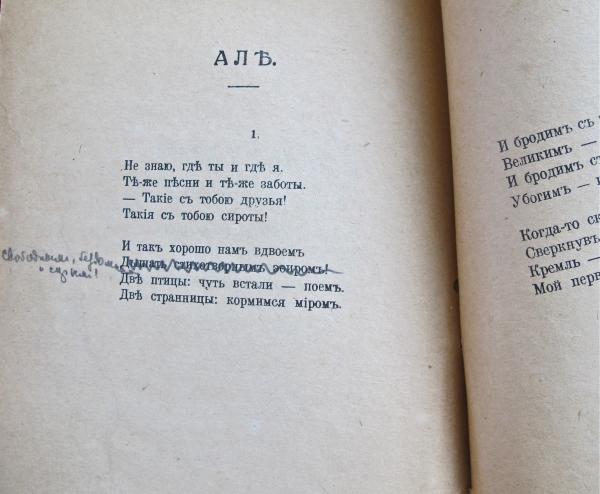 Marina Tsvetaieva Correction autographe manuscrite