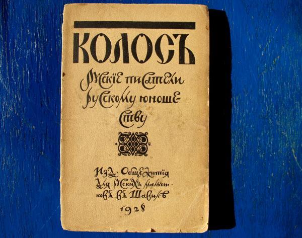 Recueil L'épi, « Les écrivains russes à la jeunesse russe »