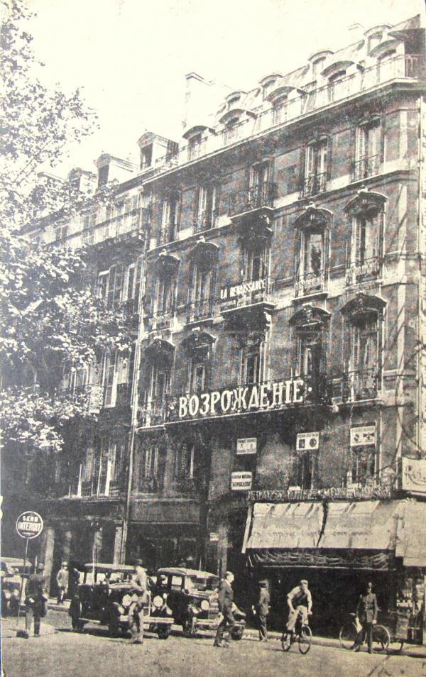 """Siège du journal russe """"La Renaissance"""" à Paris IX au 2, rue de Sèze"""