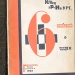 Ilya Ehrenbourg 6 nouvelles Edition Gelikon Berlin 1922