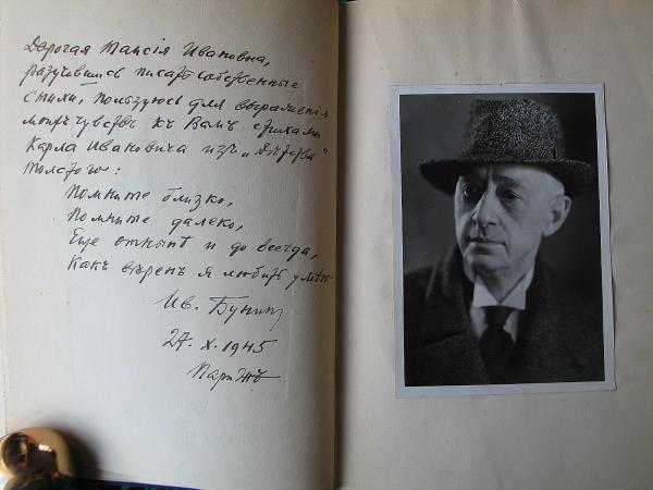 Ivan Bounine