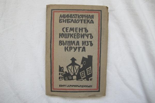 Semen Iouchkevitch