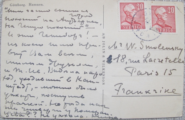 Carte postale inédite de Nina Berberova au poète Vladimir Smolensky