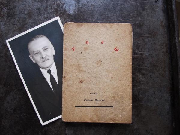 Georges Ivanov (1894-1958) Les roses Recueil de poésies Paris 1931