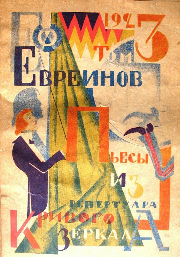 Nicolas Evreinov Pièces du répertoire du Miroir tordu