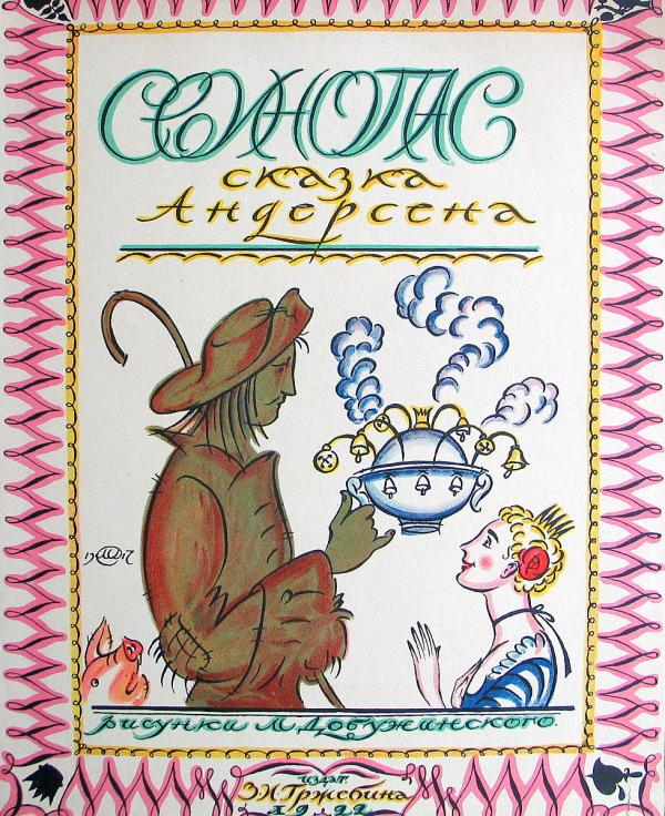"Mstislav Doboujinsky ""Le gardien des cochons"" d'Andersen"