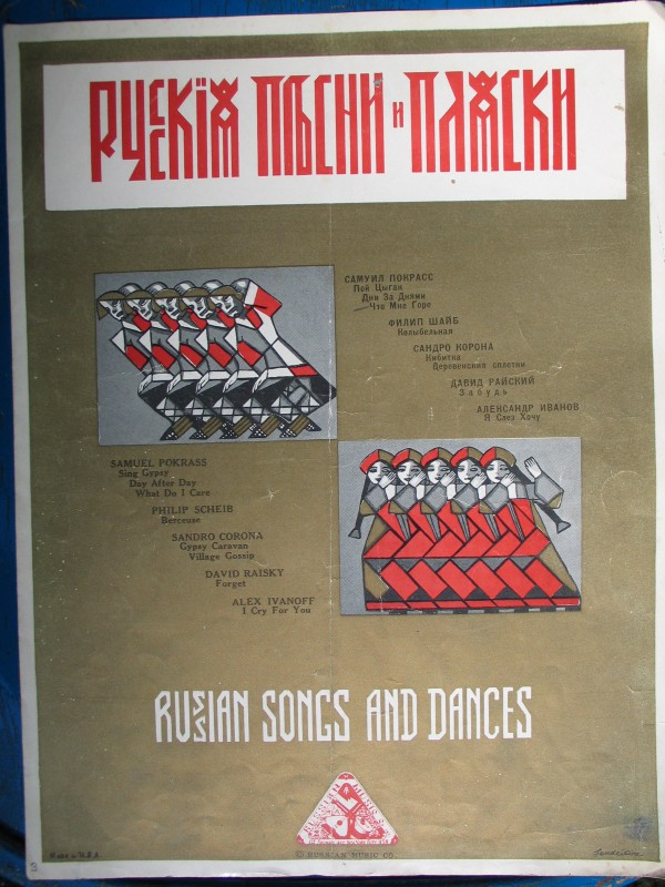 """Russian Songs and Dances"" illustré par Soudeïkine"