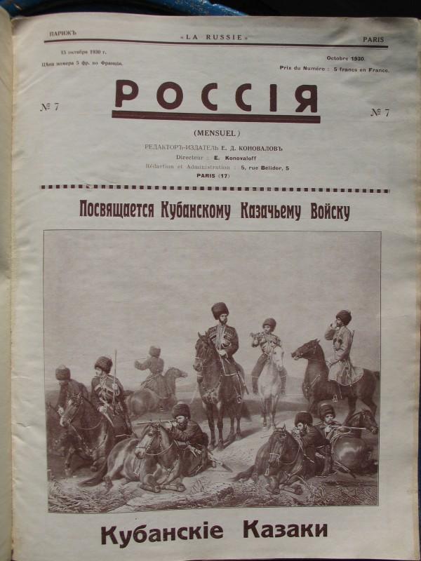 07 avril 2007 | &;cosaques du kouban&; revue &;rossia&;