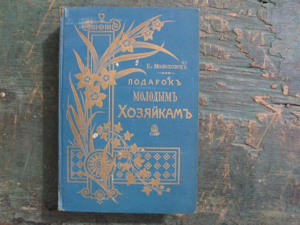 bibliophilie russe molokhovets symbole du livre de cuisine russe. Black Bedroom Furniture Sets. Home Design Ideas