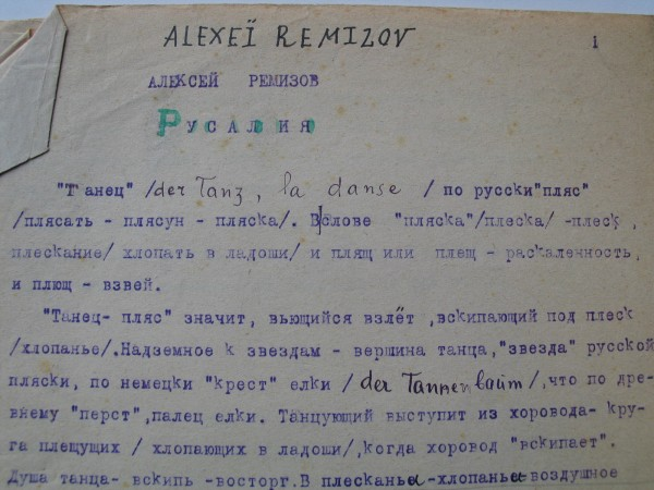 Tapuscrit d'Alexeï Remizov